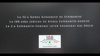 [KEAviva 27] Konciza Kongreso pri La 52-a  Korea Kongreso de Esperanto 제52회 한국에스페란토대회 요약편집