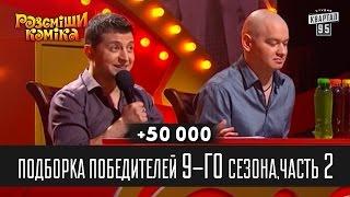 +50 000   Подборка победителей 9 го сезона,часть 2 | Рассмеши комика 2014