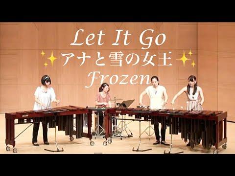 "Frozen - Let It Go - アナと雪の女王- Marimba Ensemble ""Remix"""
