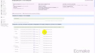 Как добавить товары поставщика в каталог интернет-магазина?(Платформа: www.ecmake.com Создайте свой интернет-магазин и начните продавать сейчас. Поставщики товаров и прямые..., 2013-06-26T12:39:18.000Z)