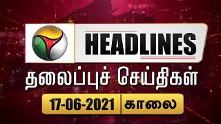 Puthiyathalaimurai Headlines | தலைப்புச் செய்திகள் | Tamil News | Morning Headlines | 17/06/2021
