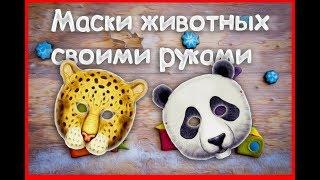 Как сделать маски животных своими руками / поделки своими руками