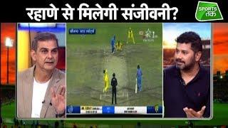 Aaj Tak Show: क्या Rahane के नंबर 4 पर खेलने से मिलेगी टीम इंडिया को संजीवनी | World Cup 2019