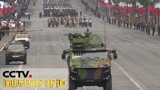 [国际财经报道]热点扫描 法国国庆日庆典刚结束 示威游行接踵而至| CCTV财经