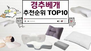 경추베개인기상품 TOP10 순위 비교 추천
