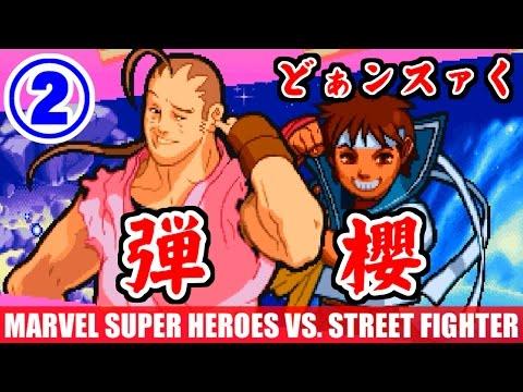[2/2] 弾櫻(どぁンスァく) - マーヴル・スーパーヒーローズ VS. ストリートファイター
