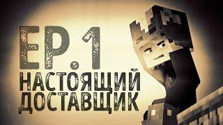 Настоящий доставщик: 1 серия - Майнкрафт сериал