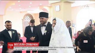 Джамала вийшла заміж за національними традиціями
