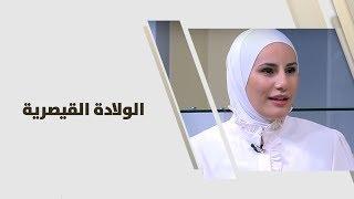 د. ريم ابو خلف - الولادة القيصرية