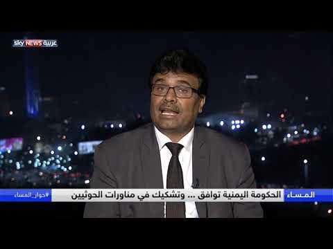 الحكومة اليمنية توافق ... وتشكيك في مناورات الحوثيين  - نشر قبل 2 ساعة