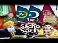 SOS 8/13/18 P.2 Dr. Amarjit Singh : Russia's Pro-Pakistan Tilt Sends Shock Waves in Delhi