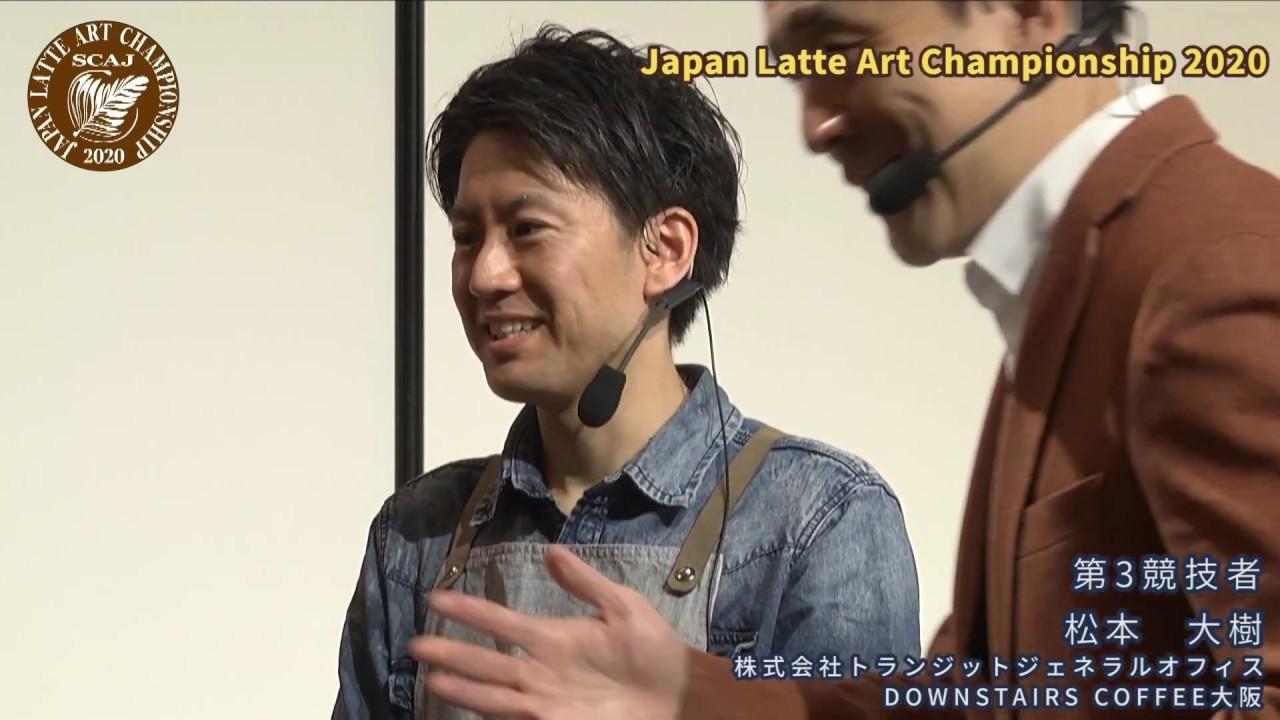 ジャパン ラテアート チャンピオンシップ (JLAC) 2020決勝 松本 大樹