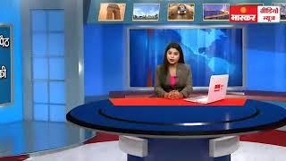 Bhaskar Video News 04 SEP 2019