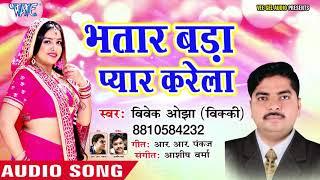 Bhatar Bada Pyar Karela - Police Ke Nokariya - Vivek Ojha Vicky - Bhojpuri Hit Songs 2019