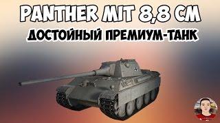 panther 88 premium)