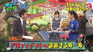 11月7日(月)深夜24:25から放送! 前回に引き続き、宮司愛海アナが今回...