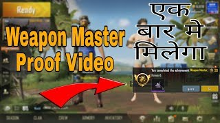 How to get weapon master title in Pubg Mobile with proof || Easiest way || Must watch