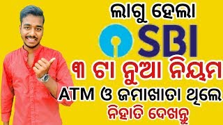 SBI 3 Big Rules changed ,Every ATM Account holder must Know. Odia Tech Support. OTS