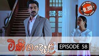 Minigandela  Episode 58  Sirasa TV 29th August 2018 [HD] Thumbnail