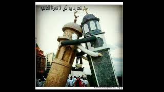 حسام الرسام يا محمد كوم ويا نبي عيسى