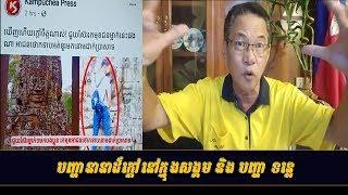 Khan sovan - បញ្ហានានាក្នុងសង្គម និង បញ្ហាទន្លេ, Khmer news today, Cambodia hot news, Breaking