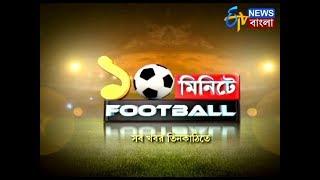১০ মিনিটে ফুটবল । 10 minute-e football । 6 september, 2017। etv bangla news