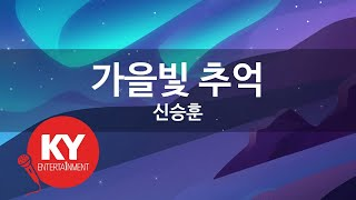 [KY ENTERTAINMENT] 가을빛 추억 - 신승훈 (KY.1439)