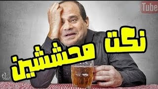 اجمد نكت مصرية مقدمة من السيسي | شاهد حتموت من الضحك هههههههه للكـ ـبار فقط