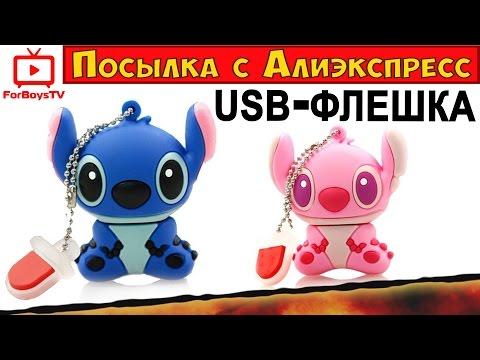 Прикольные детские флешки с АлиЭкспресс: USB флешка-игрушка Стич в подарок ребенку