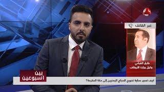 كيف تسير عملية تفويج الحجاج اليمنيين إلى مكة المكرمة ؟ | رأيك مهم