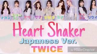【日本語字幕】Heart Shaker Japanese Ver. TWICE 트와이스