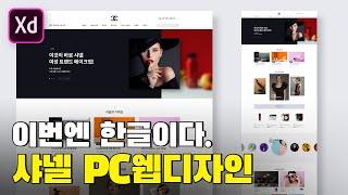 한글 PC웹디자인 샤넬 쇼핑몰 리디자인 한번 해봅시다.…
