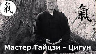 Мастер Цигун и Тайцзицюань - Джон Саммут в Новосибирске / Анонс