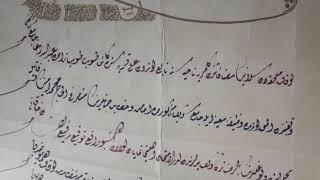İleri Seviye Arşiv Okumaları 64. ders (Selanik, Gelemeriye, Toptopzade Abdullah)