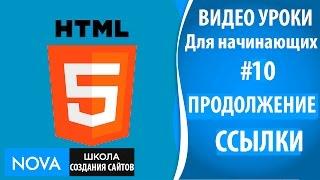 HTML5 видео уроки для начинающих #10 – Как сделать ссылку на сайт. Продолжение ссылки на сайте html5
