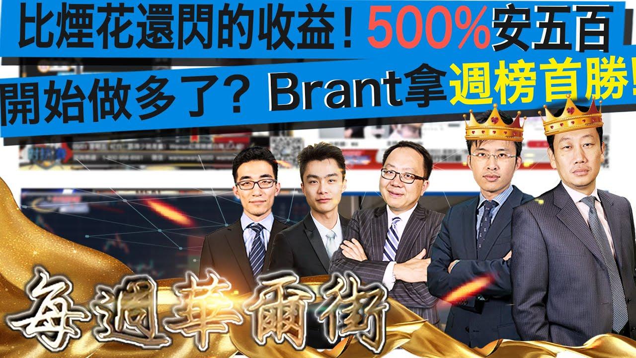 """0702【每週華爾街】比煙花還閃的收益!500%""""安五百""""  開始做多了?Brant拿週榜首勝!"""