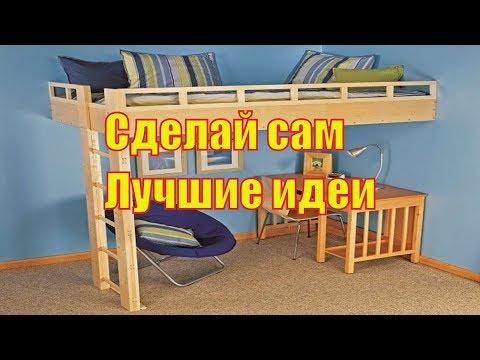 Как самому сделать кровать чердак