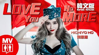Repeat youtube video (禁歌 A Banned Korean Song) Love You No More - Michiyo Ho 何念兹@RED People (censored version)