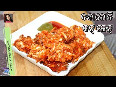 ବନ୍ଧାକୋବି-କଟ୍ଲେଟ୍-(-bandha-kobi-cutlet-)-|-cabbage-cutlet-recipe-|-snacks-recipes-mrunalinee-|-odia