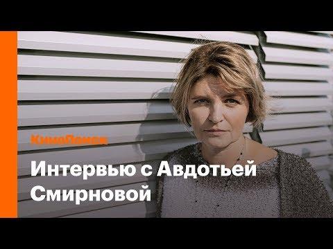 Авдотья Смирнова о