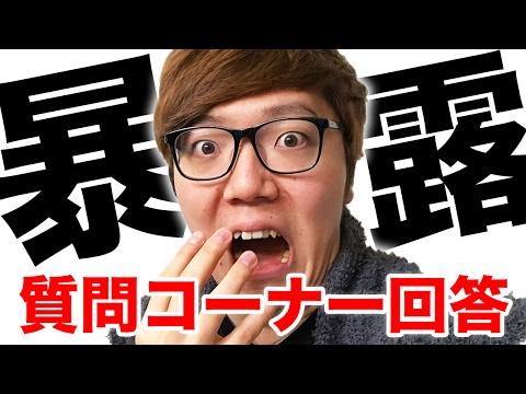 【暴露】ヒカキンの質問コーナー #ぶっちゃけヒカキン 回答編!【ギリギリ発言】
