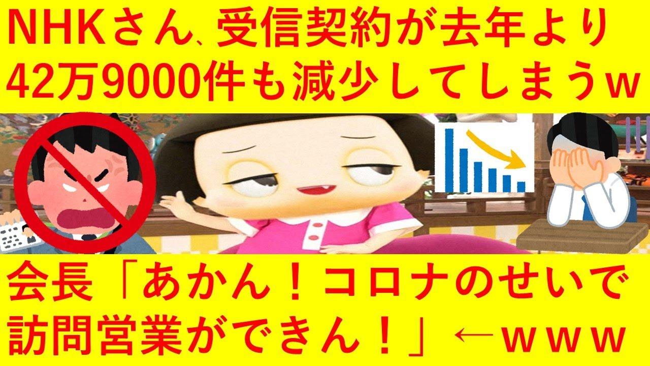 【悲報】NHKさん、受信契約が42万9000件も減少してしまうwwww会長「あかん!コロナのせいで営業がやりづらくなったわ!今後は別の方法で徴収を行っていくで!」←wwwwwwww