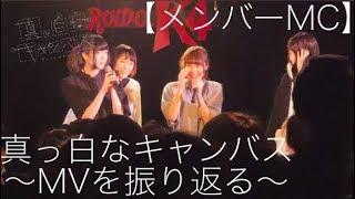 〜MVを振り返る〜【メンバーMC】真っ白なキャンバス thumbnail