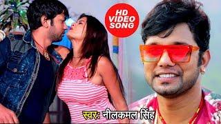 नीलकमल सिंह और रानी का यह गाना तेजी से वायरल हो रहा है   अब कोई नहीं दूर दूर तक Bhojpuri