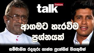Agamata Harawima - Talk With Chatura (Full Episode)
