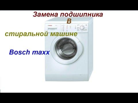 Как поменять подшипник на стиральной машине бош макс 5 видео