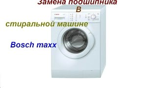 bosch Maxx 5 Как заменить подшипники?