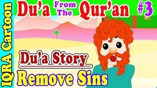 Kids Dua : REMOVING SIN | Islamic / Quranic Du'a Series # 3