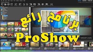 شرح برنامج proshow producer بالتفصيل شرح مبسط لعمل البومات الصور بشكل أحترافى رائع