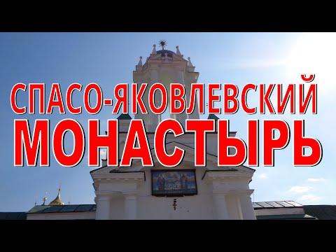 РОСТОВ ВЕЛИКИЙ Спасо-Яковлевский Дмитриев монастырь снаружи и изнутри
